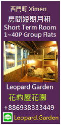 Leopard Garden Rooms and Beds Rental