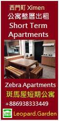Zebra Apartment house rental